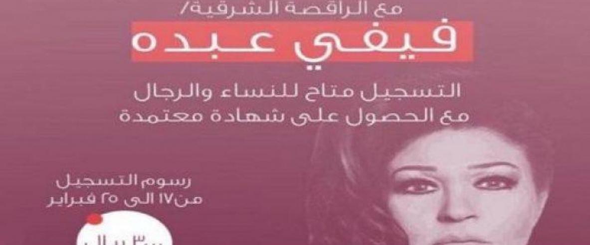 """السعودية تعلن عن دورة لـ""""فيفي عبده"""" في الرقص الشرقي"""