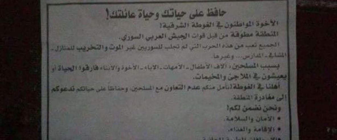الجيش السوري يدعو المدنيين في الغوطة الشرقية إلى الرحيل