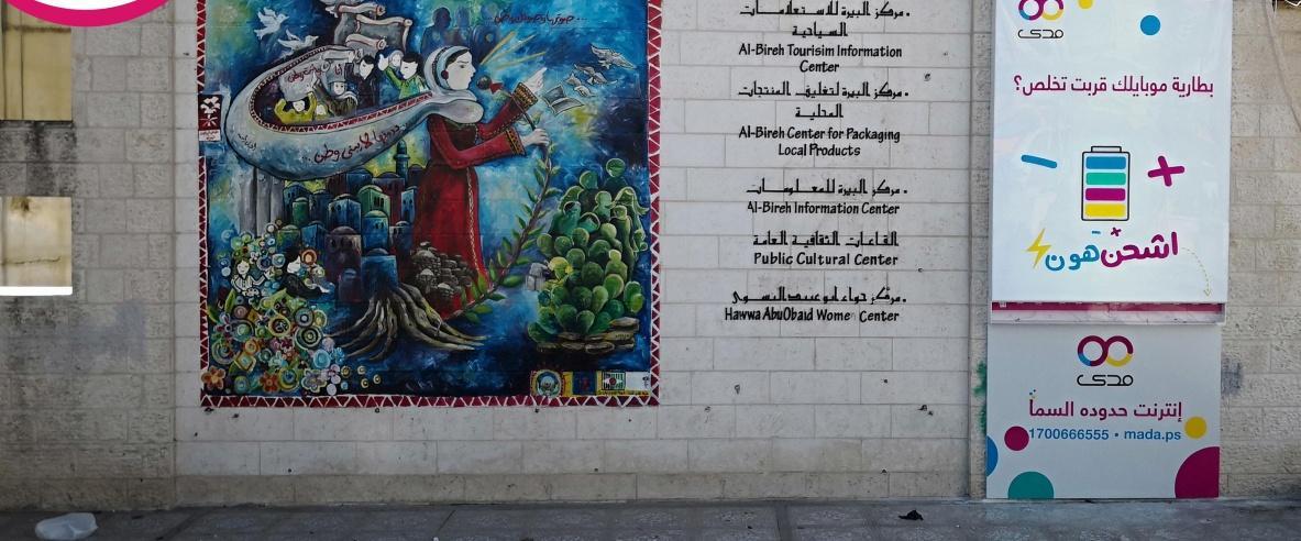 شركة مدى للانترنت تفتتح محطة شحن هواتف للمواطنين لأول مرة في فلسطين