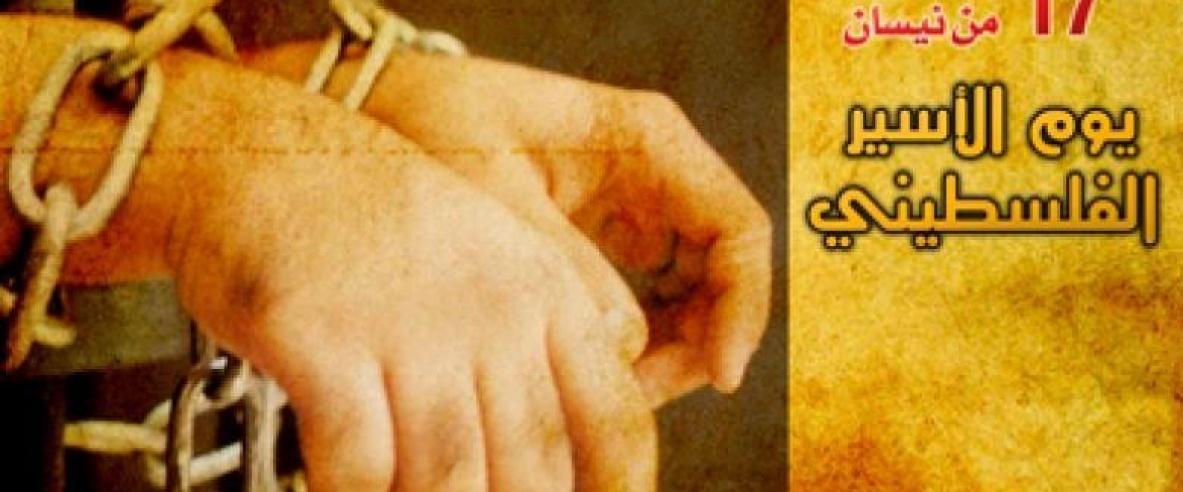 17 نيسان... يوم الاسير الفلسطيني