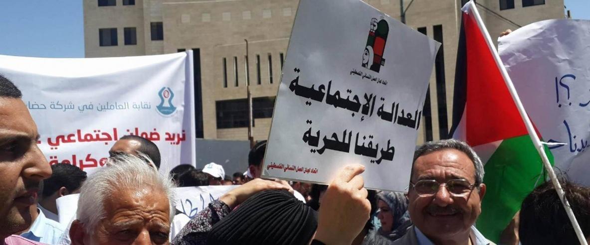 اعتصام ضد الضمان غداً في بيت لحم