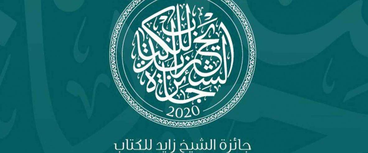 اتحاد الكتاب الفلسطينين يدعو الكتاب والمثقفين للانسحاب من جائزة زايد للكتاب