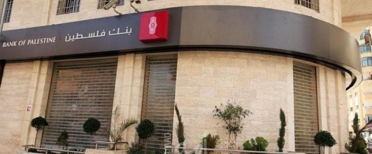 سطو مسلح على بنك فلسطين في جنين