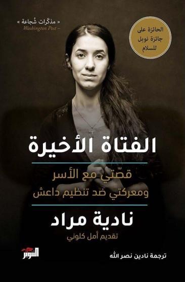 الفتاة الأخيرة: قصتي مع الأسر ومعركتي ضد تنظيم داعش