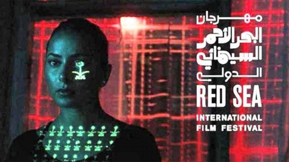 جدة تشهد انطلاق مهرجان البحر الأحمر السينمائي الدولي الشهر المقبل